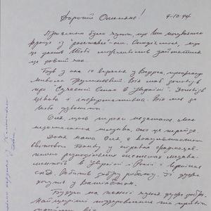 Лист Ярослава Дужого до Омеляна Пріцака 9.12.1994