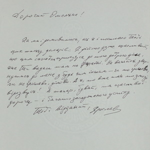 Лист Ярослава Дужого до Омеляна Пріцака<br />