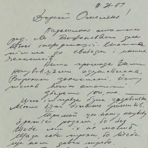 Лист Ярослава Дужого до Омеляна Пріцака