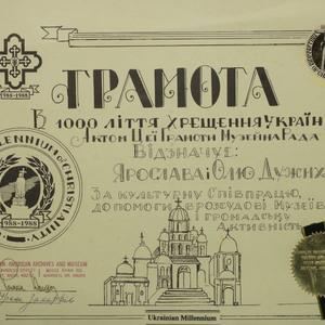 Грамота в 1000 ліття хрещення України
