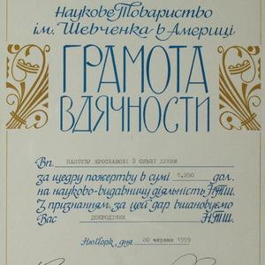 Грамота вдячності панству Ярославові й Ользі Дужим