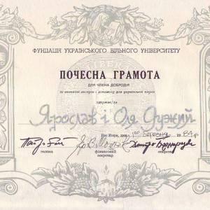 Почесна грамота для члена добродія Ярославу і Олі Дужим