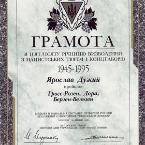 Грамота видана Ярославу Дужому в п'ятдесяту річницю визволення з нацистських тюрем і концтаборів 1945-1995