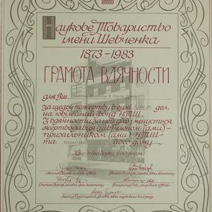 Грамота вдячності Ярославу та Ользі Дужим
