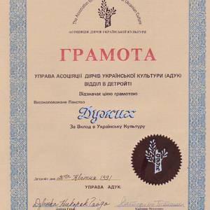 Грамота Дужим за вклад в українську культуру