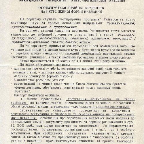 Оголошення про прийом студентів на навчання до Університету «Києво-Могилянська академія»