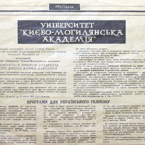 Оголошення  про набір до університету «Києво-Могилянська академія»