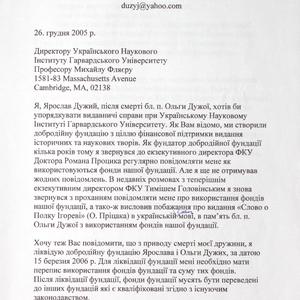 Лист Ярослава Дужого до Михайла Флаєра
