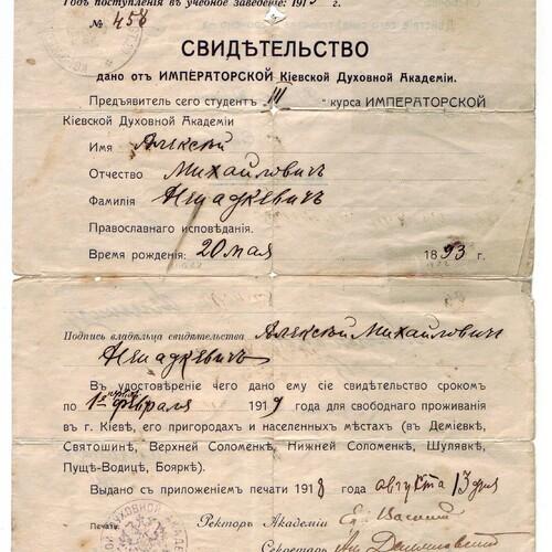 Посвідка студента Київської духовної академії Олексія Ненадкевича