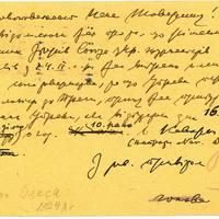 Листівка від О.Олеся, 1924 р.