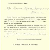 Лист від Наукового товариства ім. Шевченка у Львові.