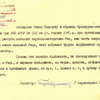 Лист від Музею І.Франка у Львові
