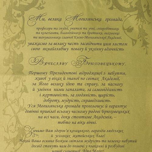 Подяка В'ячеславу Брюховецькому від Могилянської громади
