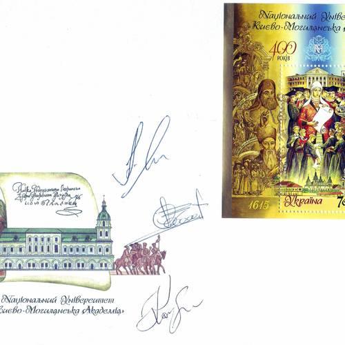 Поштовий блок  «Національний університет «Києво-Могилянська академія» 400 років»