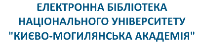 """Електронна бібліотека Національного університету """"Києво-Могилянська академія"""""""