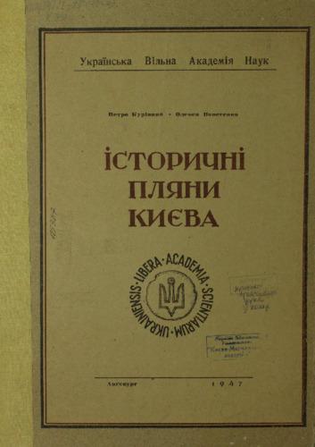 Petro_Kurinnyy-Oleksa_Povstenko_Istorychni_plyany_Kyyeva.2.pdf