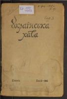 Українська хата :  Час. 3, Т. 4, 1912 р.