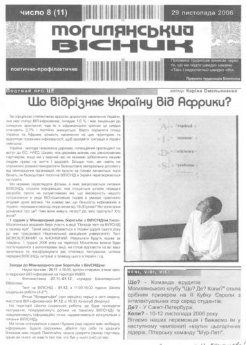 Могилянський вісник – незалежна газета студентів