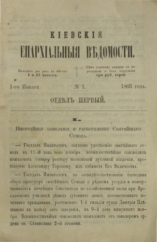 eparhialnie_vedomosti.pdf