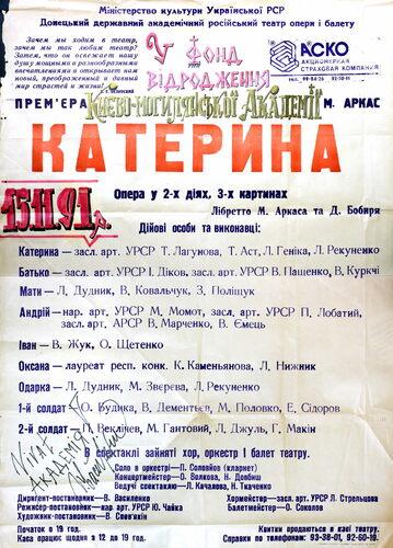 Афіша опери «Катерина»