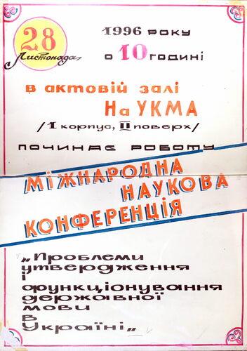 Афіша міжнародної наукової конференції «Проблеми утвердження і функціонування державної мови в Україні»