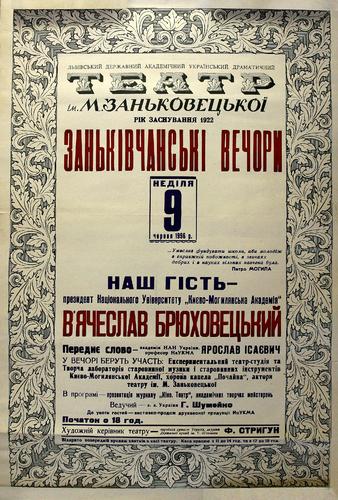 Афіша «Занківчанські вечори»