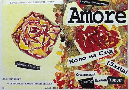 vm_naukma_vystava_amore_zaproshennya.jpg