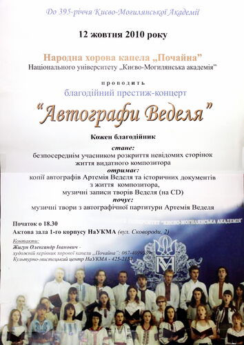 Афіша концерту «Автографи Веделя»