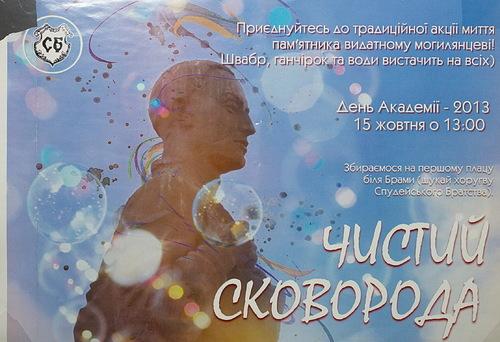 Афіша акції «Чистий Сковорода»