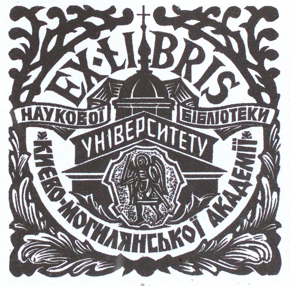 Книжковий знак Наукової бібліотеки НаУКМА