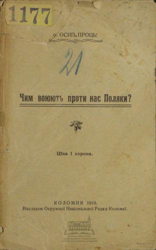 Chym_voyuyut_proty_nas_Polyaky.pdf