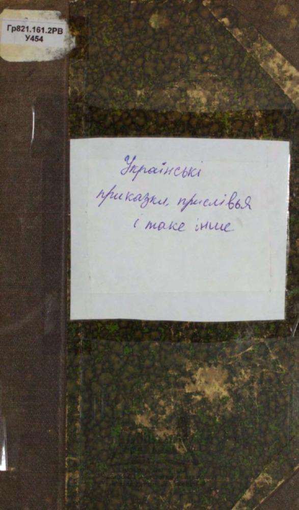 Украінські приказки, прислівъя и таке инше