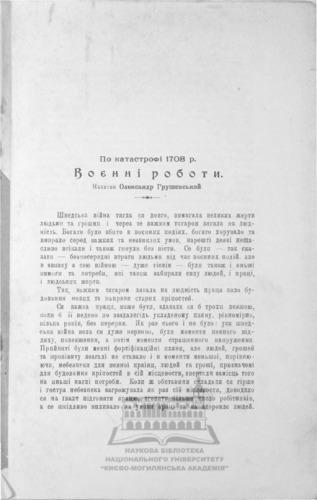 Hrushevskyi_voenni_roboty.pdf
