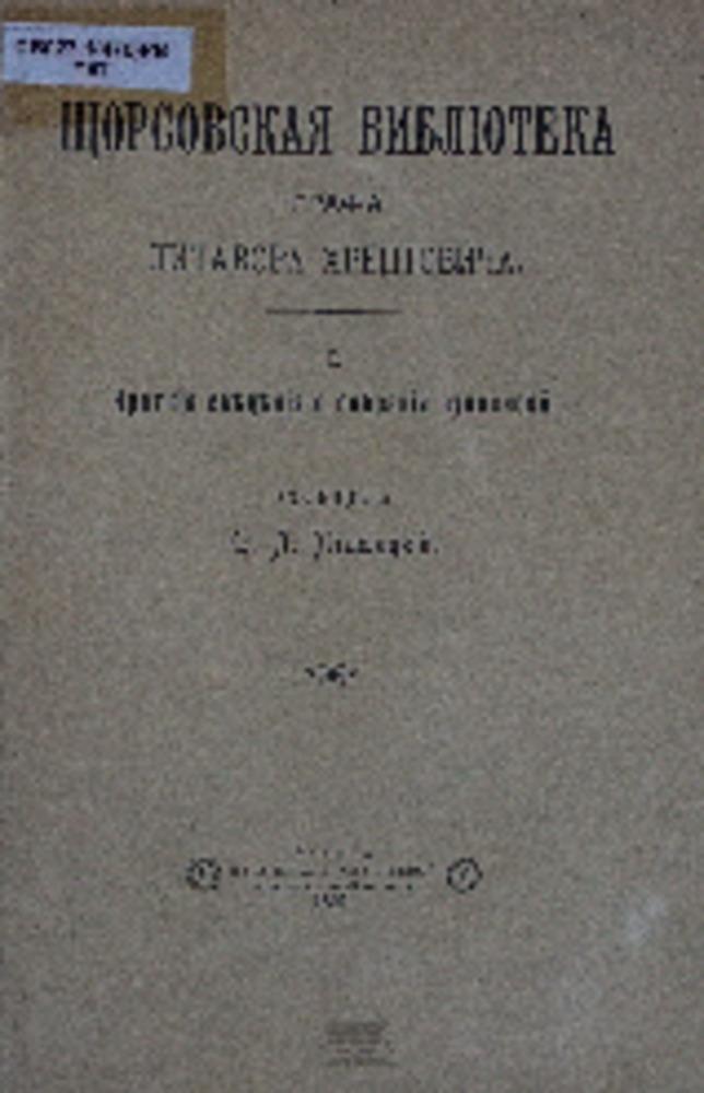 Ptashyczkyj_Shhorsovskaya_byblioteka.pdf