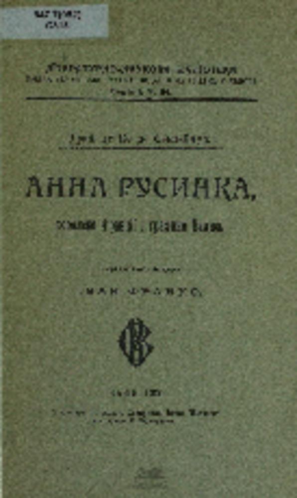 Sent-Emur_Anna_Rusynka.pdf