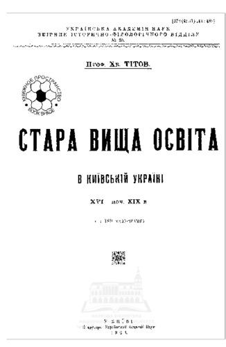 Titov_Starsha_vyshcha_osvita.pdf