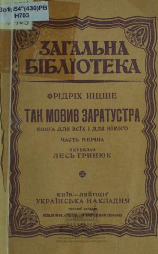 Tak_moviv_Zaratustra.pdf