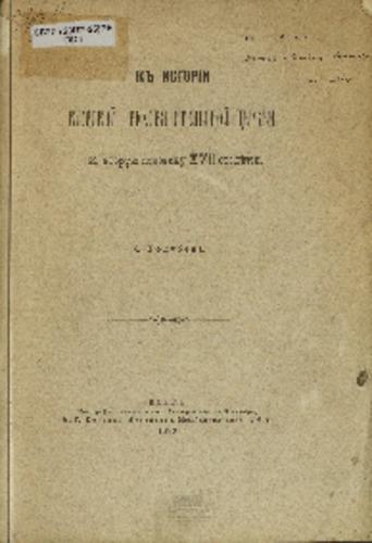 K_Kievskoi_Trekhsviatytelskoi_tserkvy.pdf