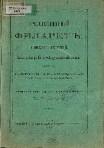 Preosviashchennyi_Fylaret_epyskop_ryzhskyi.pdf
