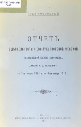 Otchet_o_deiatelnosty_Kyevo.pdf