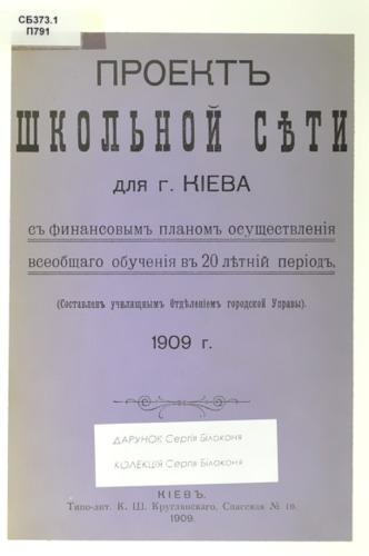 Proekt_shkolnoi_sety.pdf