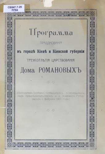 Prohramma_prazdnovanyia_v_horode.pdf