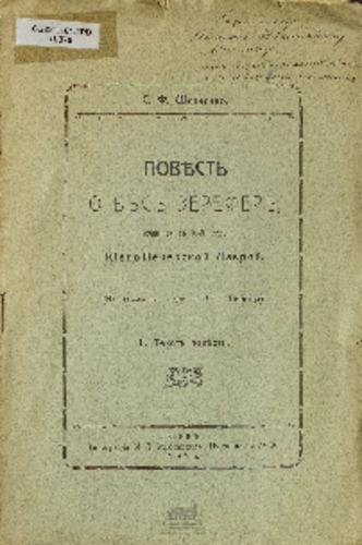 povest_o_bese_zerefere.pdf