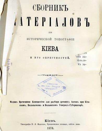 vm_ukma_zbirnyk_1874_obkladynka.jpg