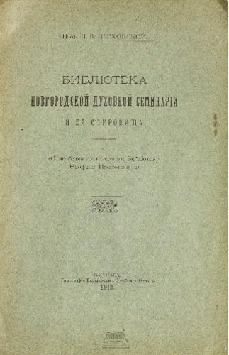 verkhovskoj_biblioteka_novgorodskoj_ds.pdf