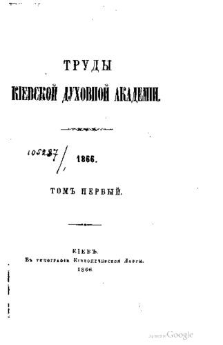Trudy_Kievskoi_Dukhovnoi_Akademii_1_1866.pdf