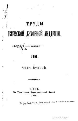 Trudy_Kievskoi_Dukhovnoi_Akademii_2_1866.pdf
