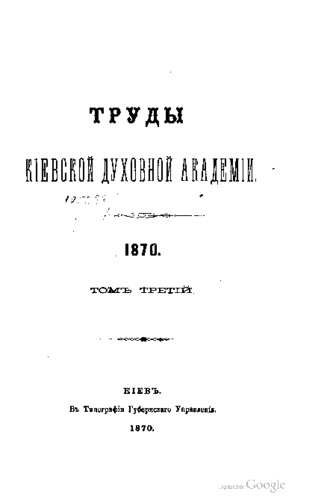 Trudy_Kievskoi_Dukhovnoi_Akademii_3_1870.pdf