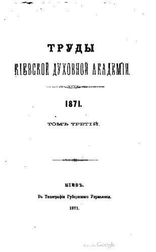 Trudy_Kievskoi_Dukhovnoi_Akademii_3_1871.pdf