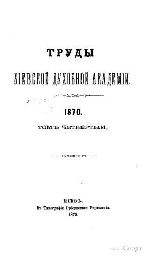 Trudy_Kievskoi_Dukhovnoi_Akademii_4_1870.pdf